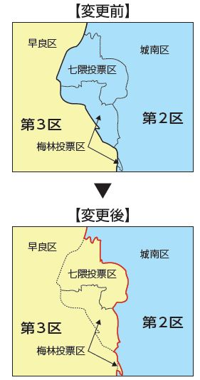 <strong>福岡</strong>県第3区に変更される区域