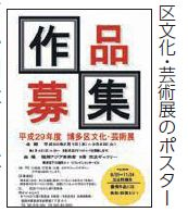 <strong>博多区</strong>文化・芸術展のポスター